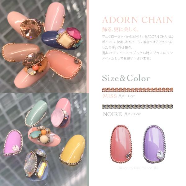 Bonnail×ManiCloset adorn chainシリーズ _a0257