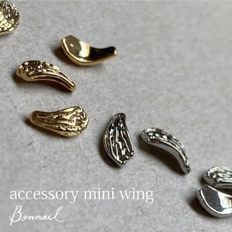 ボンネイル ジェルネイル アート パーツ メタルパーツ アクセサリー ジュエリー@Bonnail accessory ミニウィング