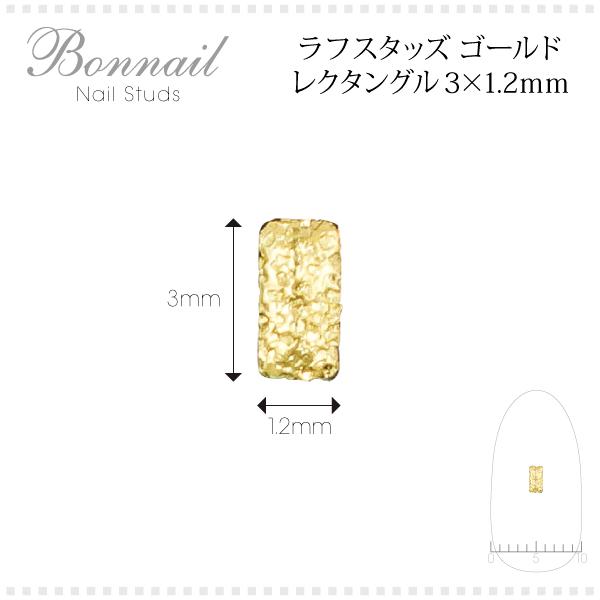 Bonnailラフスタッズ ゴールド レクタングル3×1.2mm _287674