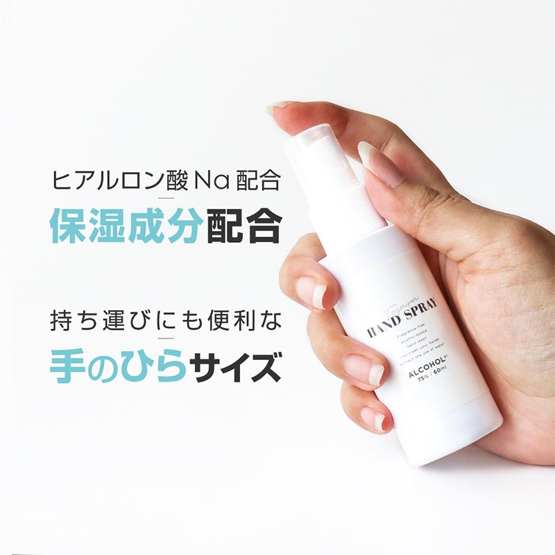 【10本セット】ハンド アルコール 手指 対策 ウィルス 予防 携帯用 洗浄 速乾性 保湿 日本製 消毒 除菌 ジェル 未硬化@テサラ ハンドスプレー 60ml _756392a10