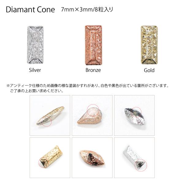 Bonnail×RieNofuji Diamant Cone _a0237