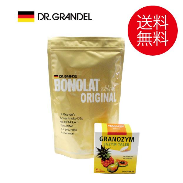 【送料無料】ボノラート 600g & グラノザイムセット 無添加 乳プロテイン 携帯酵素タブレット