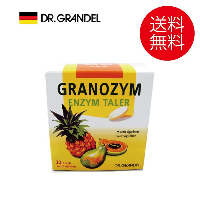 「グラノザイム(32粒)」酵素タブレット 食物酵素サプリで話題の酵素を美味しく手軽にチャージ! 送料無料