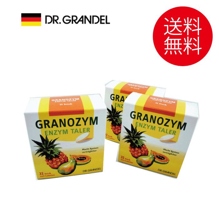 【送料無料】グラノザイム3箱セット『食物酵素サプリで話題の酵素を美味しく手軽にチャージ!』