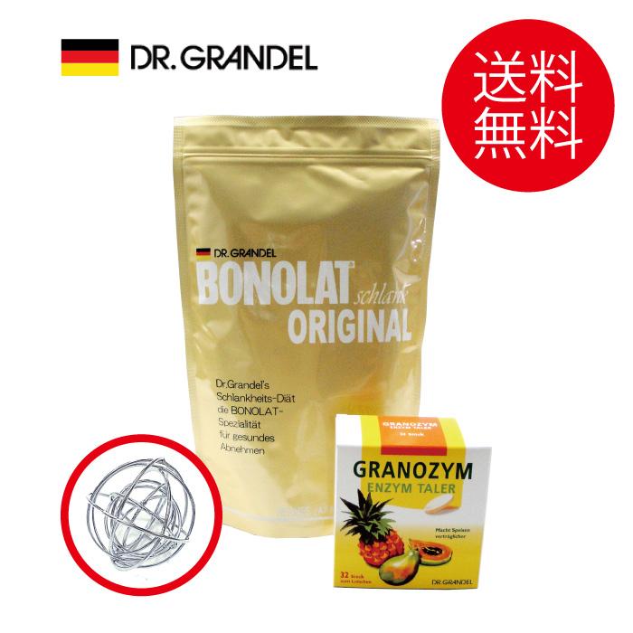 【送料無料】ボノラート 600g & グラノザイムセット 無添加 乳プロテイン 携帯酵素タブレット\シェイクボール付き/