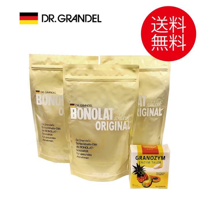 「ボノラート3袋(60杯分)」&「グラノザイム(32粒)」セット 短期集中ダイエット 乳プロテイン 無添加(人工甘味料・香料・着色料・保存料) 送料無料