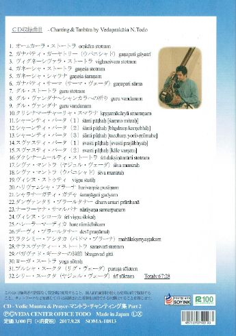 【BOOK-CD】 マントラ・チャンティング集  Part2
