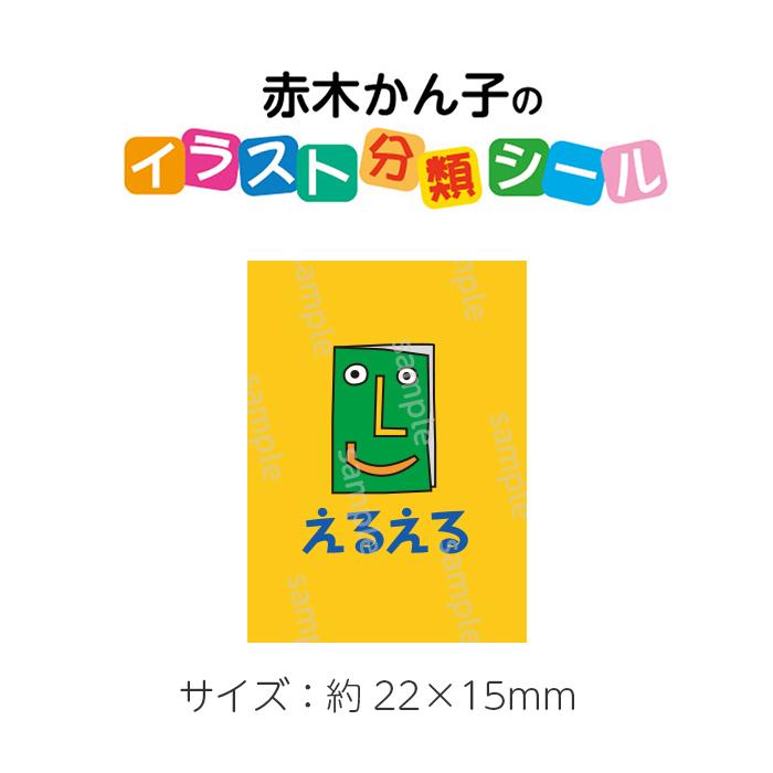 (2501-0205)赤木かん子・イラスト分類シール  「LL(えるえる)ブック」 No.205  入数:1シート(シール20枚付き)
