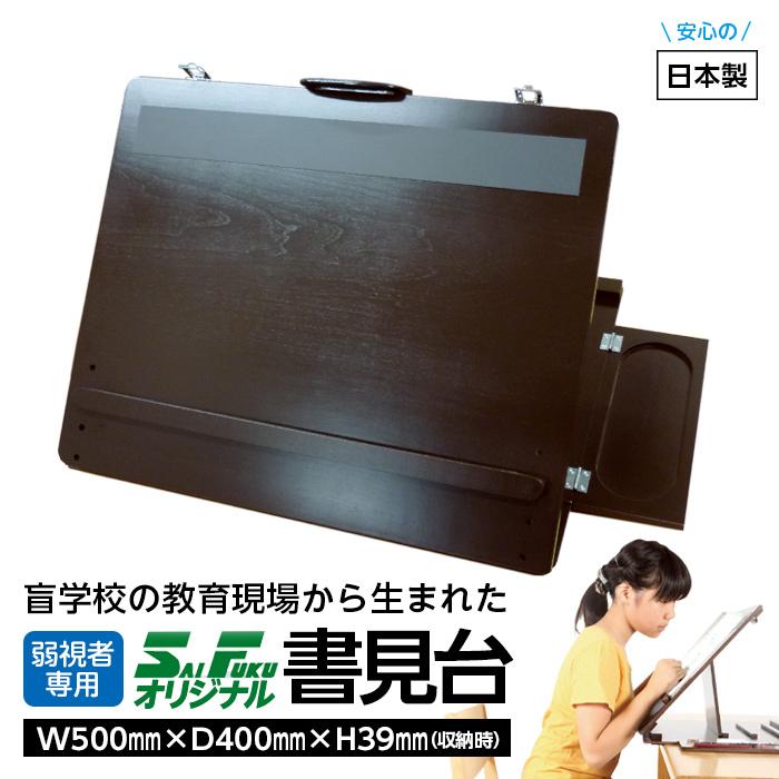 (5131-8011)<リニューアルしました> 書見台卓上タイプ 角度3段階 W500×D400mm 高さ39mm