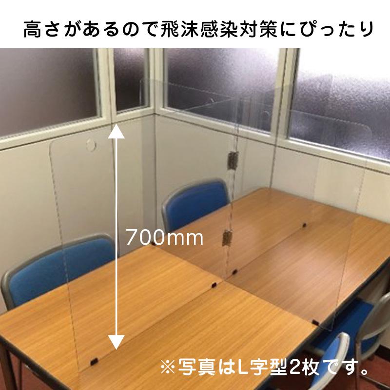 (8034-8246)折りたたみパーテーション L字型 高さ70cm 1枚