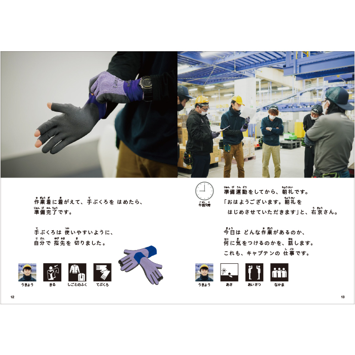 (2016-4509)仕事に行ってきます〔9〕「物流センターの仕事 右京さんの1日」 /やさしくよめる本-LLブック
