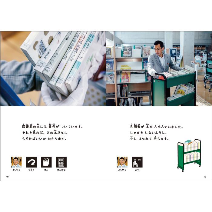 (2016-4510)仕事に行ってきます〔10〕「図書館の仕事 祥弘さんの1日」 /やさしくよめる本-LLブック