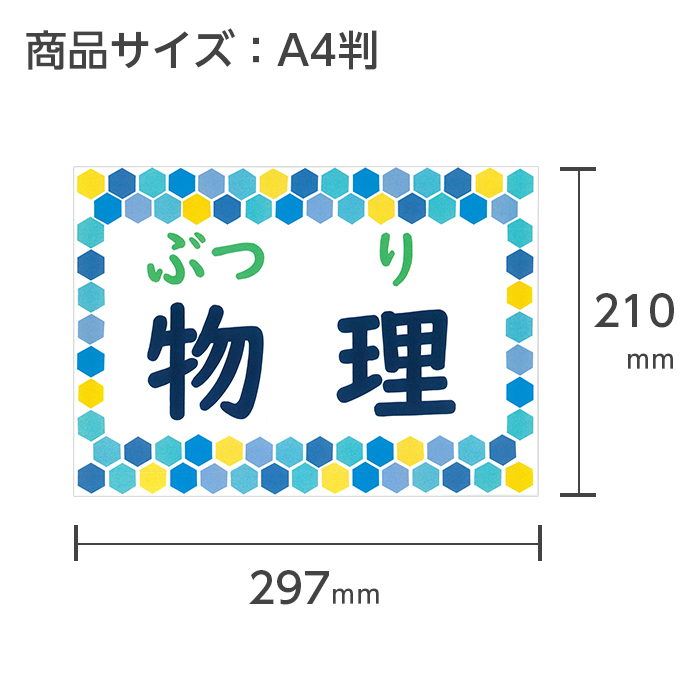(2501-3561)図書館パネルサイン 「中学生以上理科」3枚セット 入数:1セット 赤木かん子