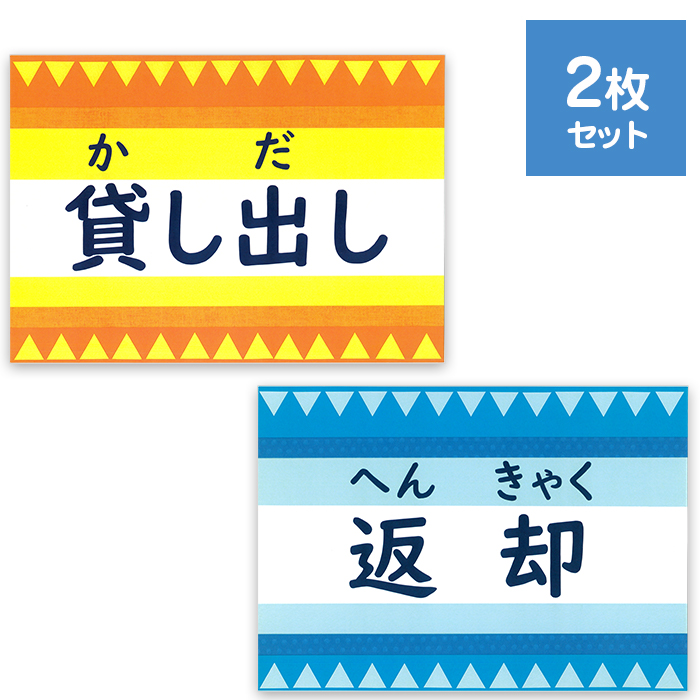 (2501-3562)図書館パネルサイン 「貸し出し返却」2枚セット 入数:1セット 赤木かん子