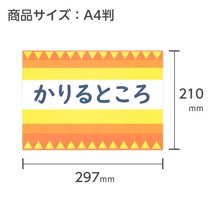 (2501-3563)図書館パネルサイン 「かりるところ…」2枚セット 入数:1セット 赤木かん子