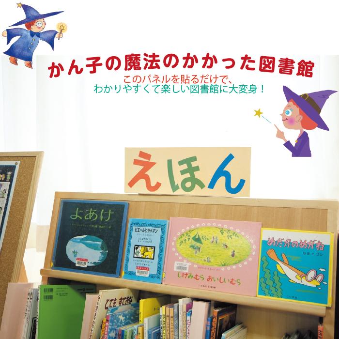 (2501-3564)図書館パネルサイン 「今月の詩」 A4判 入数:1セット 赤木かん子