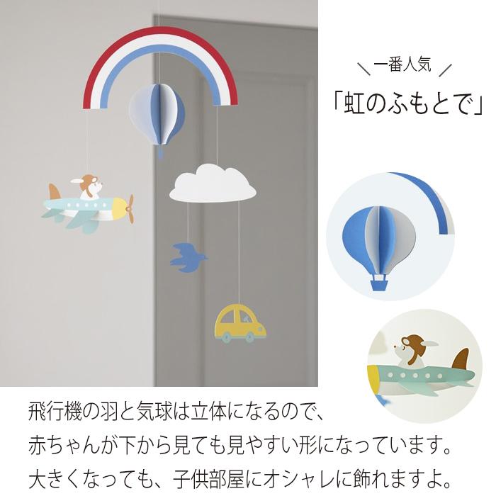 (6979-0524)マニュモビールズ 虹のふもとで