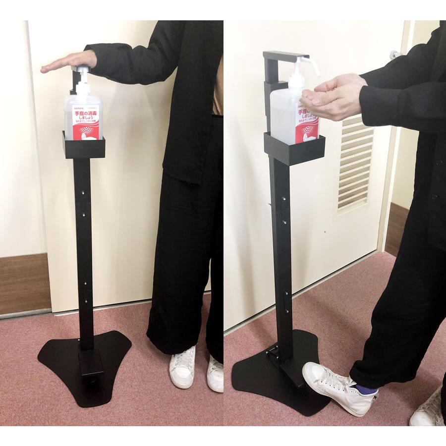 【即出荷】(8060-0100)足踏式アルコールディスペンサー(組み立て式)