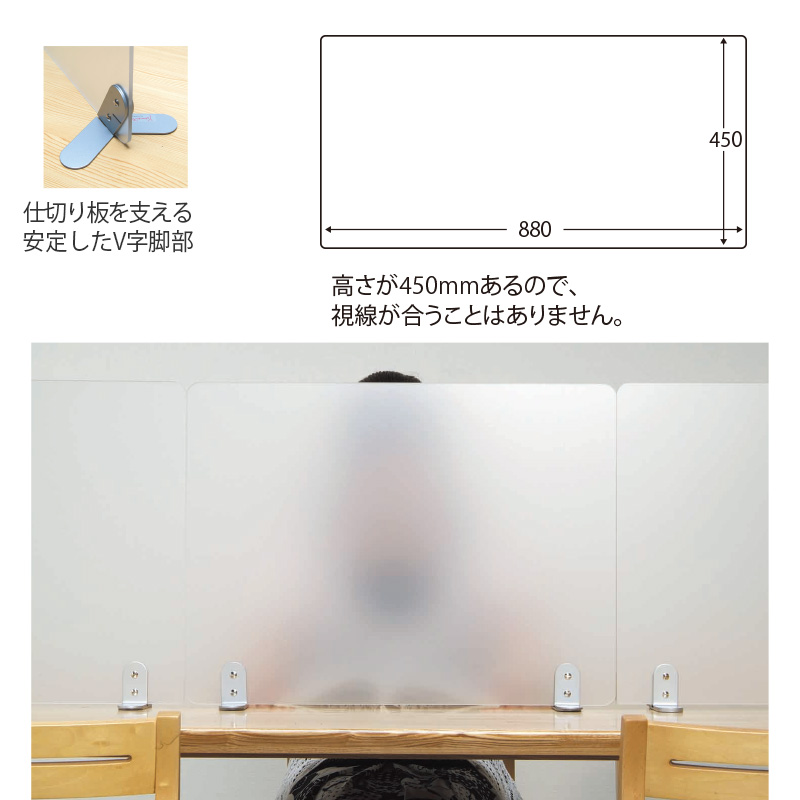 (9808-5113)半透明アクリル製間仕切り板 据置型 W880×H450mm 入数:1セット