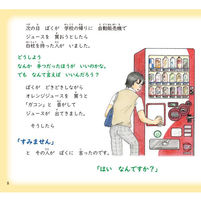 (2016-0508)ぼくと目の見えない内田さんがであったはなし /やさしくよめる本-LLブック