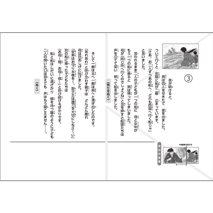 (2021-6437)山椒大夫/名作あらすじ紙芝居シリーズ1 原作:森 鴎外