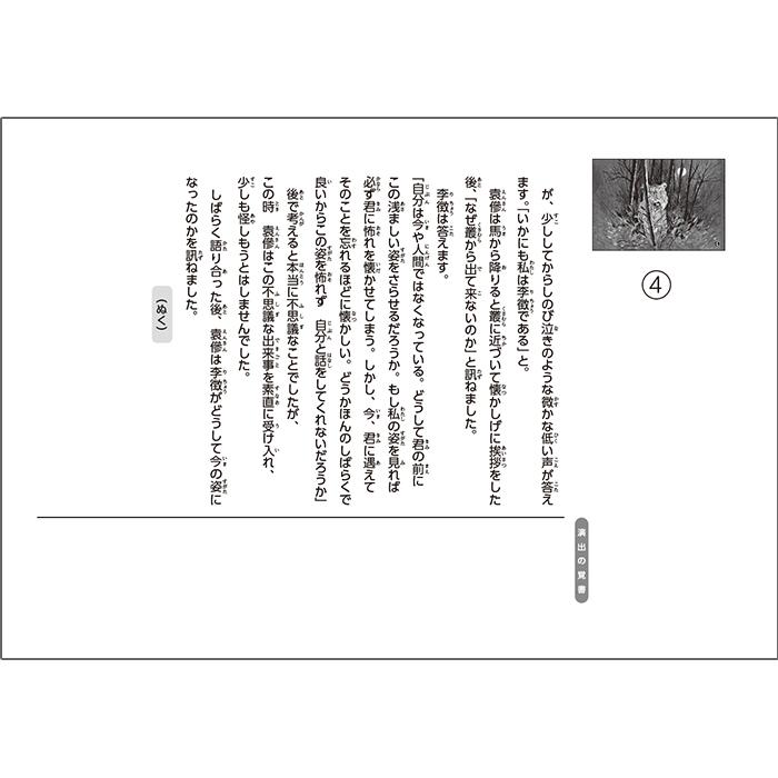 (2021-6438)山月記/名作あらすじ紙芝居シリーズ2 原作:中島 敦