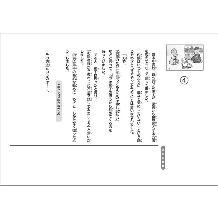 (2021-6439)鼻/名作あらすじ紙芝居シリーズ3 原作:芥川 龍之介