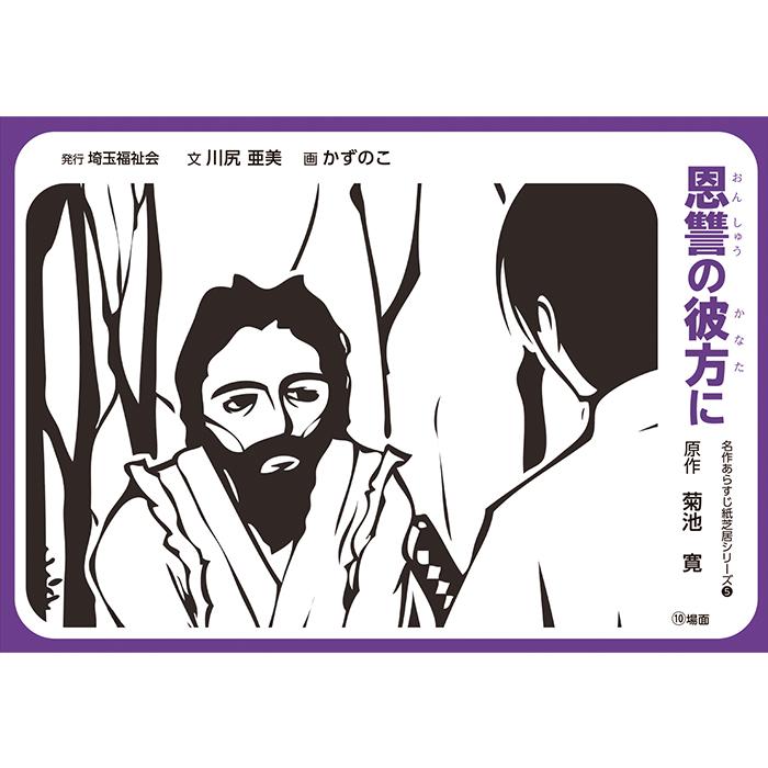 (2021-6441)恩讐の彼方に/名作あらすじ紙芝居シリーズ5 原作:菊池 寛