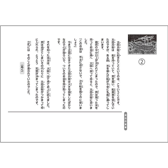 (2021-6444)最後の一句/名作あらすじ紙芝居シリーズ8 原作:森 鴎外