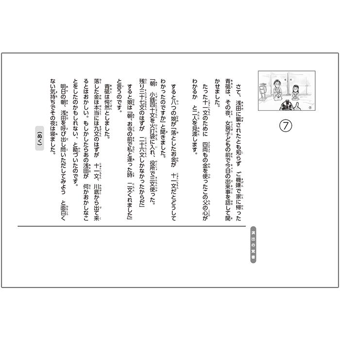 (2021-6446)裸川/名作あらすじ紙芝居シリーズ10 原作:太宰 治
