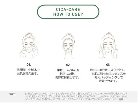 【VT cosmetics】シカマスク(10枚入り)★VT CICA MASK PACK