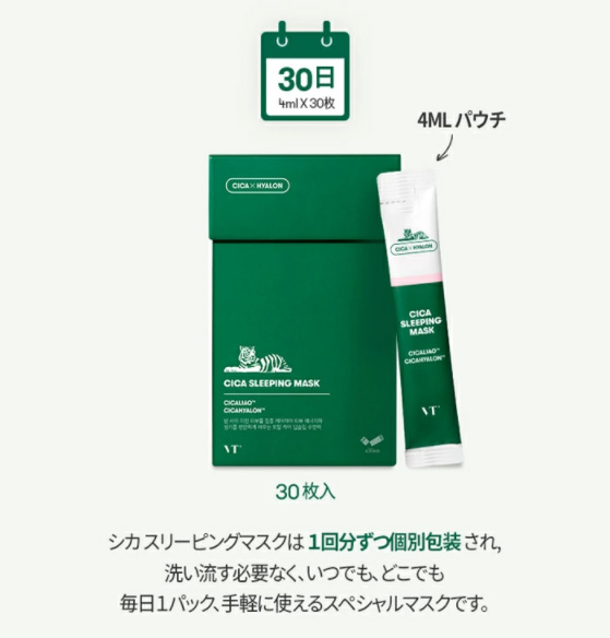 【VT cosmetics】シカスリーピングマスク★容量30本