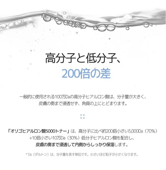 【THE LAB by blanc doux】オリゴヒアルロン酸5000トナー★容量200ml