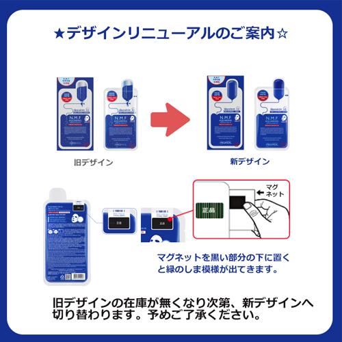 【メディヒール/MEDIHEAL】<br />エッセンシャル マスク 25ml 10枚