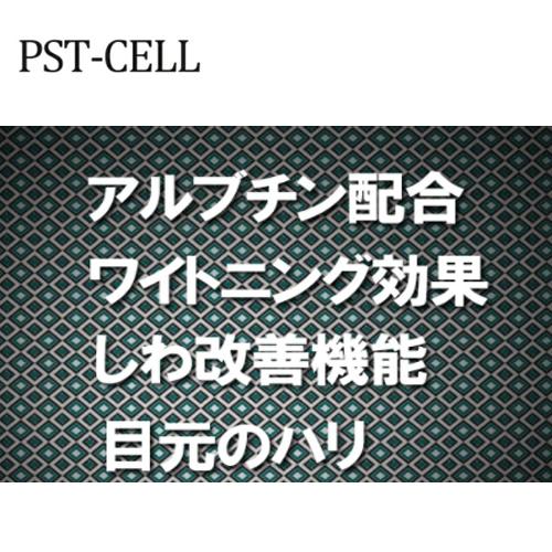 【OSHIAREE/オシャレ】<br />ホワイトリンクルフィラーアイアンプル 20ml×2個