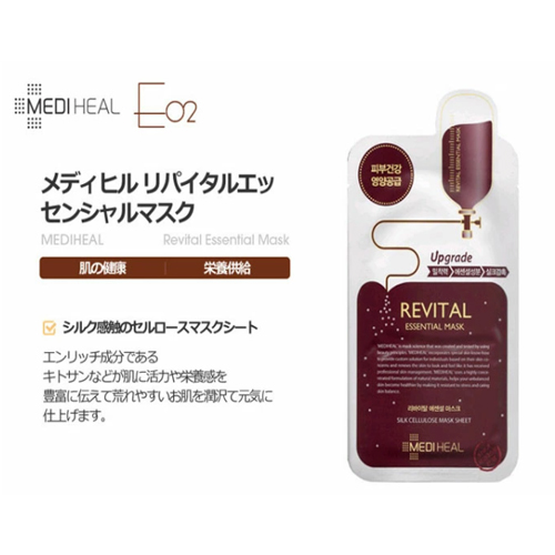 【MEDIHEAL】リパイタルエッセンシャルマスク10枚