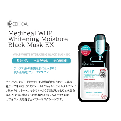 【 MEDIHEAL】WHPエイチピホワイトブラックマスク10枚★