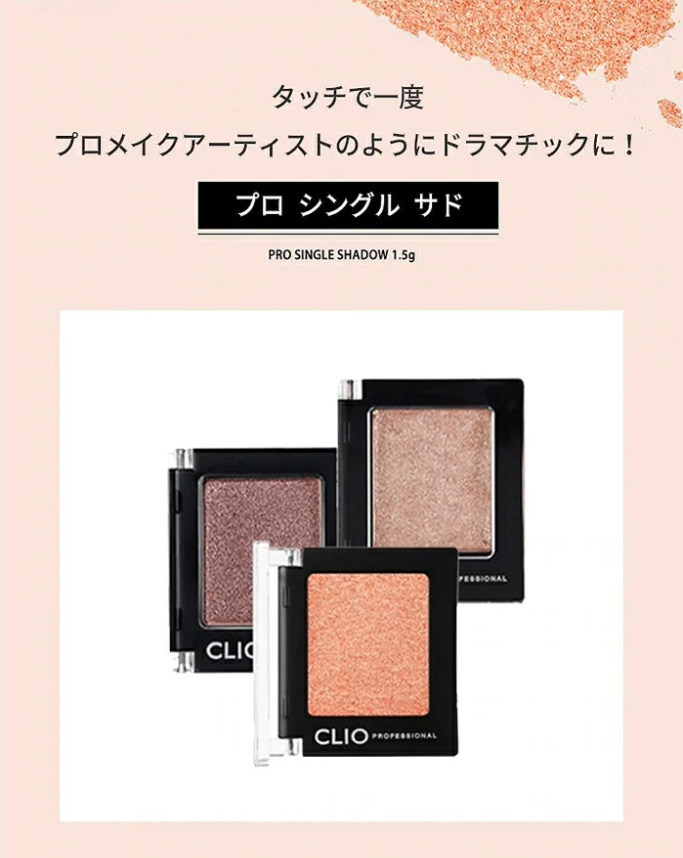 【CLIO/クリオ】<br />CLIO PRO SINGLE SHADOW G10