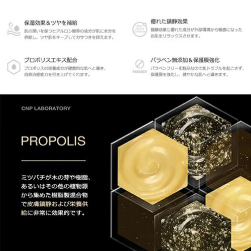 【CNP Laboratory】プロポリス エネルギー アンプル★容量15ml×3本セット/1+1+1/CNP PROPOLIS ENERGY AMPULE/