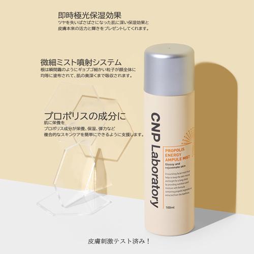 【CNP Laboratory】プロポリス アンプル ミスト/保湿/乾燥