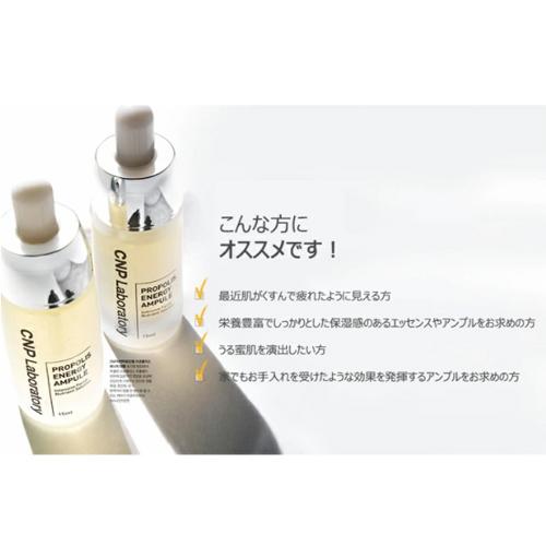 【CNP Laboratory】プロポリス エネルギー アンプル★容量35ml×2本セット/1+1