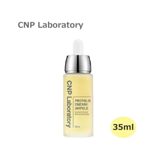 【CNP Laboratory】プロポリス エネルギー アンプル★容量35ml×1本
