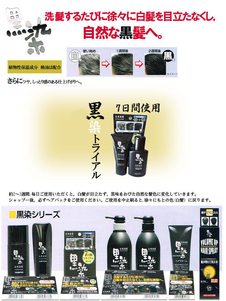 【黒染】<br /> シャンプー 500ml + ヘアパック 500ml
