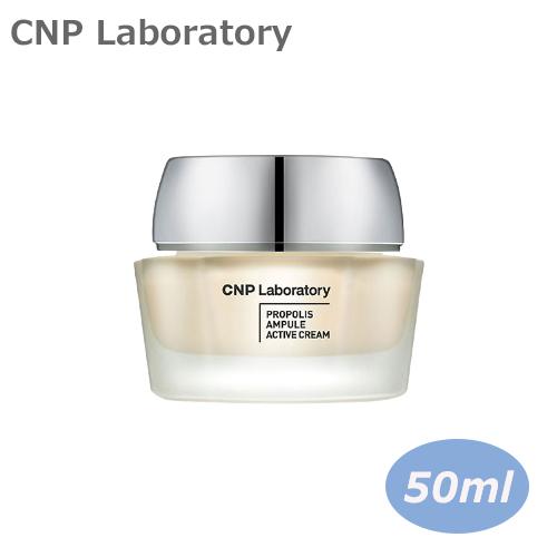 【CNP Laboratory】プロポリスアンプルアクティブクリーム ★容量50ml