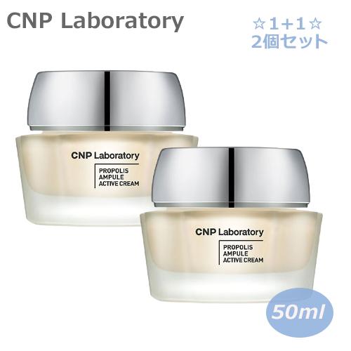 【CNP Laboratory】プロポリスアンプルアクティブクリーム ★容量50ml/1+1