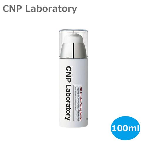 【CNP Laboratory】インビジブルピーリングブースター★容量100ml