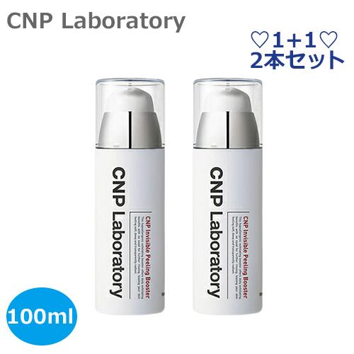 【CNP Laboratory】インビジブルピーリングブースター★容量100ml/1+1