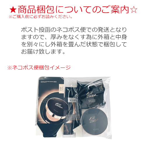 【CLIO(クリオ)】クリオ キルカバーフィクサークッション★本品+リフィル