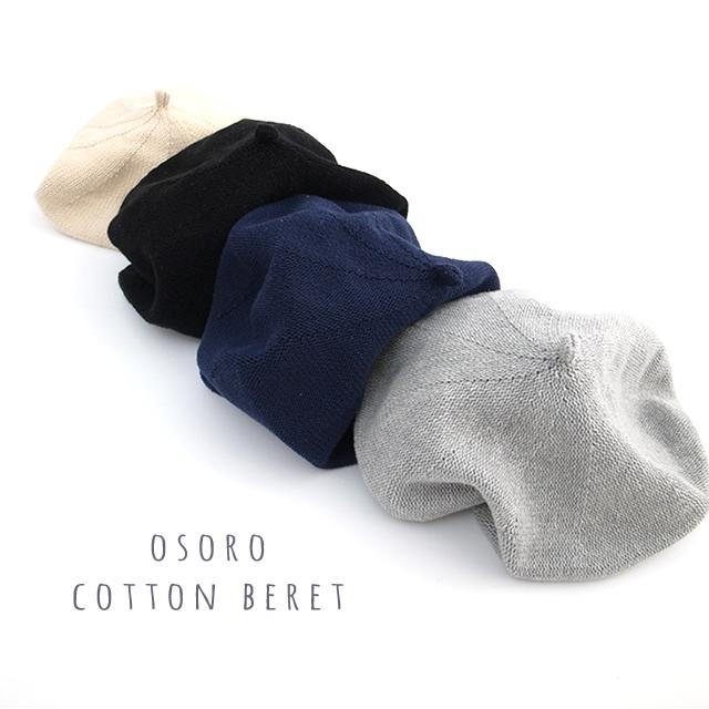 【osoro】コットンベレー帽