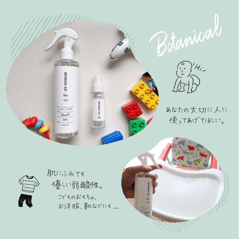 冷感マスク付き♪ ボタニカルエイド99.9 300ml 除菌スプレー *BE0136*